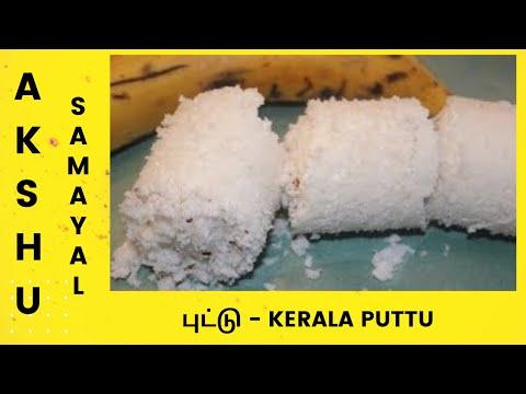 புட்டு - தமிழ் / Puttu - Tamil