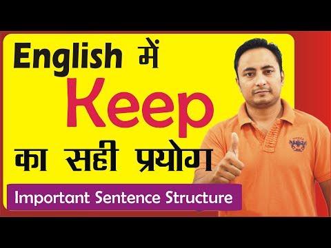 English Grammar Lesson | Use of Keep in Sentences | English Speaking Course by Spoken English Guru