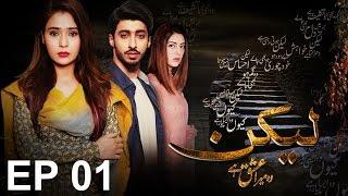 Lakin Episode 1 | Aplus - Best Pakistani Dramas