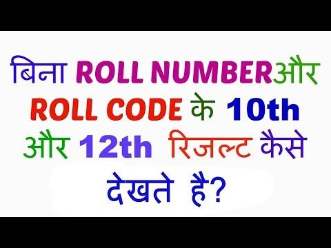 How To Check 10th/12th Class Result Without Roll Number And Roll Code All Board  in Hindi 2017
