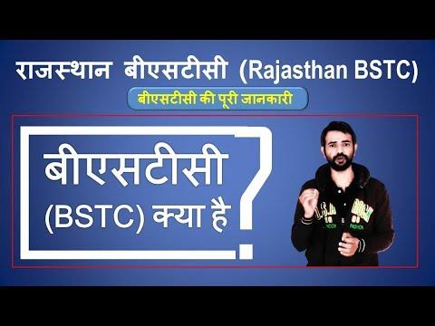 BSTC Course क्या होता है | BSTC क्या होती है | What is BSTC | BSTC 2019 Video