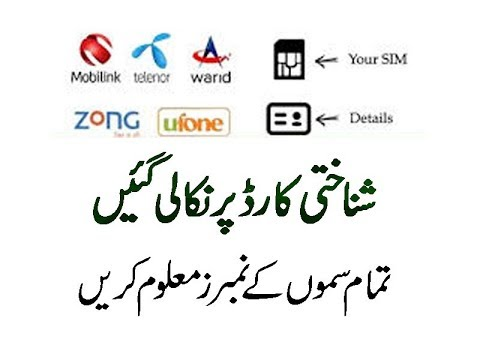 CNIC Issued Mobile Numbers, Sims Numbers Details Issued on CNIC, ID Card Issued Numbers Details