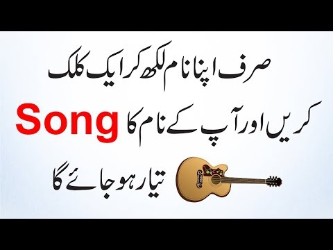 How To Make Song Of Your Name With One Click in Android