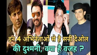 These 4 actors are the big enamaies of Sunny Deol | Ajay Devgan | Aamir Khan | Anil Kapoor | SRK.