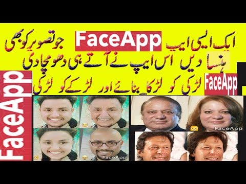 BEST Face Changing APP | - Urdu/Hindi  Amzing application for 2018 smail picture edting