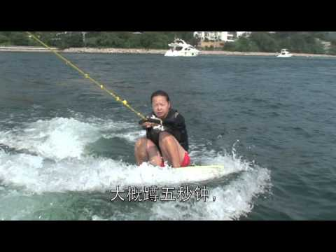 How to get up on the wakesurf English & Chinese