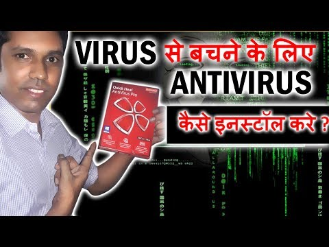 HOW TO INSTALL Quick Heal ANTIVIRUS IN PC? |  एंटीवायरस कैसे इनस्टॉल करे ?