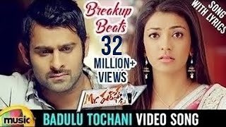 Breakup Beats | Badhulu Thochanai Video song With Lyrics | Mr Perfect Telugu Movie | Mango Music