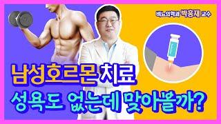 남성호르몬 치료, 성욕도 없고 발기부전인데 맞아볼까? - 전립선센터 비뇨의학과 박흥재 교수