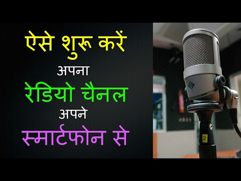 [Hindi - हिन्दी] How to start your own radio station with Smartphone
