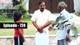 Sidu | Episode 724 16th May 2019