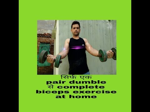 Complete biceps exercise at home with single pair of dumble