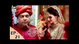 Bubbly Kya Chahti Hai Episode 21 - 4th December 2017 - ARY Digital Drama