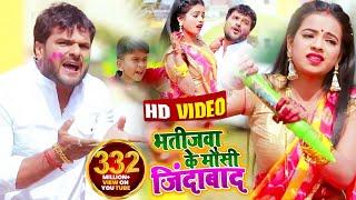 #Video    #Khesari Lal Yadav   भतीजवा के मौसी जिंदाबाद   #Antra Singh   Bhojpuri Holi Song  2020