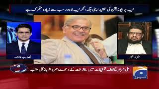 Aaj Shahzaib Khanzada Kay Sath - DG NAB Lahore Interview