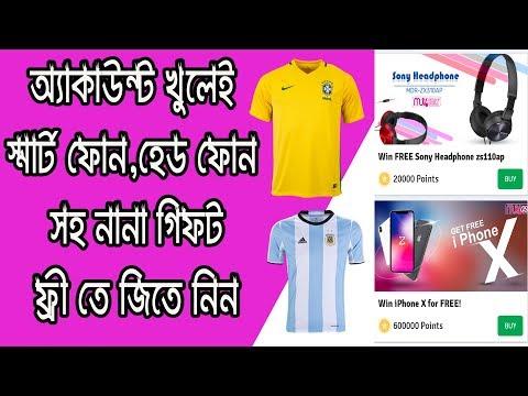 Get Free Gift From Use Muv App (Muv App) একাউন্ট খুলেই স্মার্টফোন সহ দারুন সব গিফট জিতে নিন ফ্রিতে
