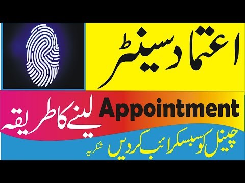HOW to Got APPOINTMENT IN ETIMAD Office Pakistan Complete Guideline |Knowledge Seeker Video| online
