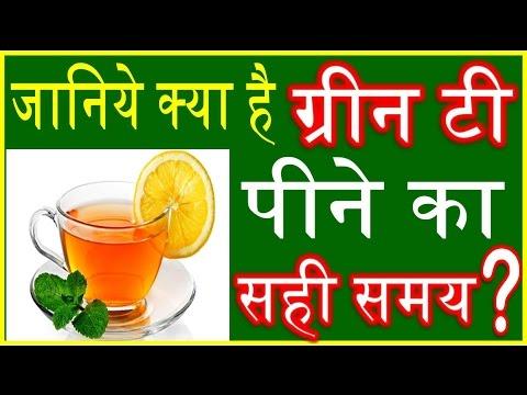 ग्रीन टी पीने का सही समय और तरीका Benefits of Green Tea Fast Weight Loss Health Care Tips