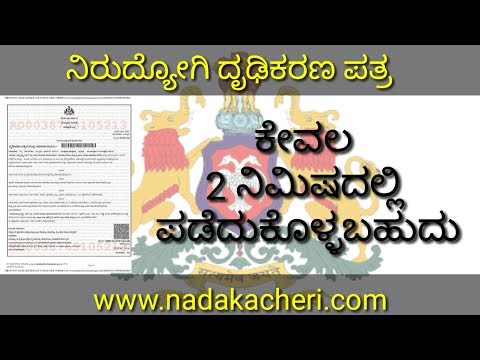 who to apply unemployment certificate in online