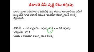May Imp Current affairs Telugu 2019 part 1