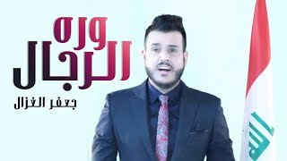 جعفر الغزال - وره الرجال / Video Clip
