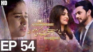 Meray Jeenay Ki Wajah - Episode 54 | APlus ᴴᴰ