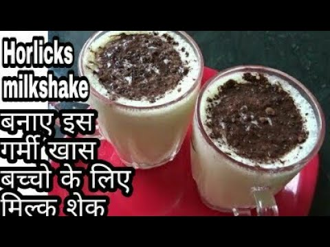 बनाए इस गर्मी खास बच्चो के  मिल्क शेक | Horlicks milkshake | Madhavis rasoi