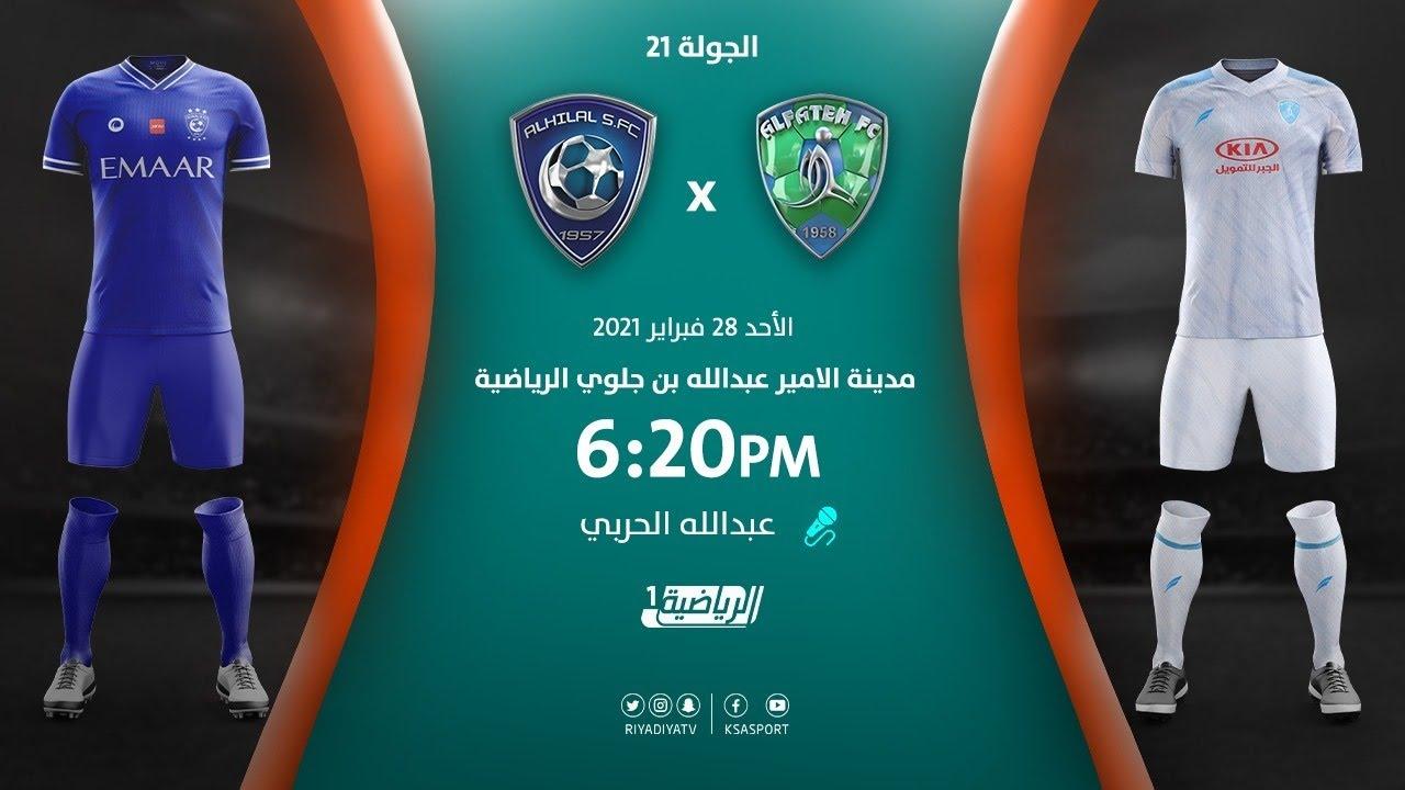 مباشر القناة الرياضية السعودية | الفتح VS الهلال (الجولة الـ21)