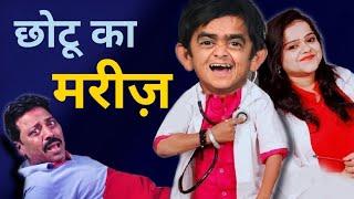 Chotu dada ka Mareez| छोटू दादा का मरीज़ Khandesh chotu Hindi Comedy.