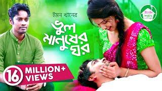 Bhul Manusher Ghor   ভুল মানুষের ঘর   Emon Khan   Muhammad Milon   Bangla new song 2018