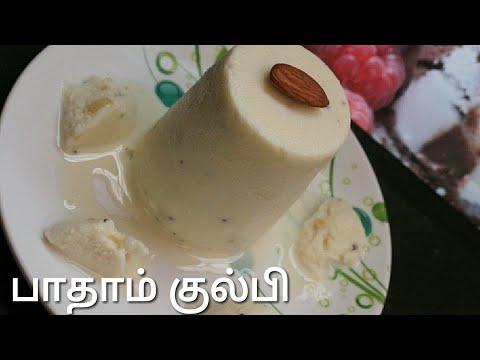 பாதாம் குல்பி - Badam kulfi recipe in tamil - Kulfi recipe in tamil - Kulfi recipe -Ice cream recipe