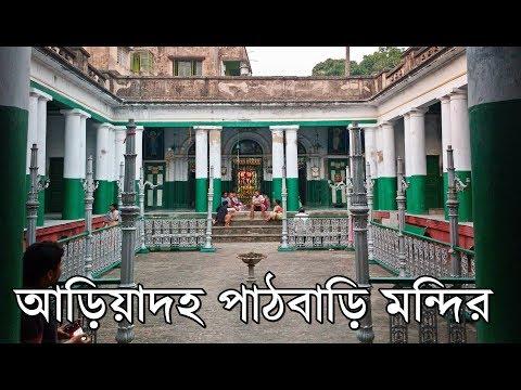 Ariadaha Pathbari (আড়িয়াদহ পাঠবাড়ী) Radha Krishna & Gour Nitai at Ariadaha Pathbari Templa Kolkata