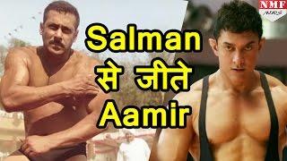 कमाई की Race में Aamir की  Dangal ने किया  Salman की Sultan को पीछे