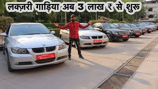 Luxury Cars Starting From 3 Lakh | Preowned Luxury Cars | My Country My Ride