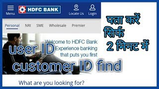 First time login HDFC netbanking - The Most Popular High