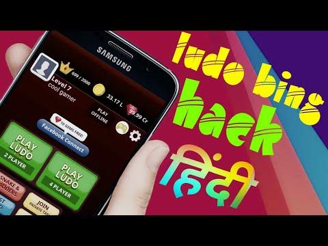 Hack ludo bing unlimited coins gems ( Hindi )