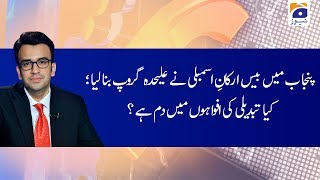 Aapas Ki Baat | Muneeb Farooq | 20th January 2020 | Part 02
