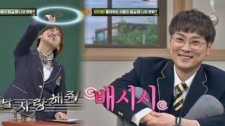 민경훈(Kyung Hoon), 유인영(In Young) '두성 흉내'에 배시시~ 보조개 대폭발! (희철(Hee Chul)이 서운해) 아는 형님(Knowing bros) 56회