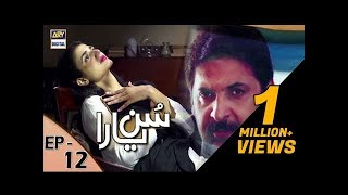 Sun yaara - Ep 12 - 20th March 2017 - ARY Digital Drama