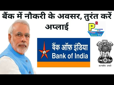 32 New Government Jobs at Bank Of India (BOI), With Good Salary, Apply Soon, Tips In Hindi