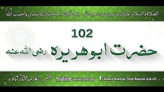 (102) Story of Hazrat Abu Hurairah and Ahadith and Ashab e Suffa