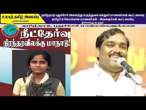 Velmurugan's Speech | நீட் தேர்வு நிரந்தர விலக்கு மாநாடு | S WEB TV