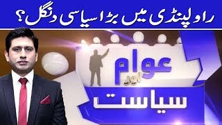 Which politician is famous in Rawalpindi | Awam or Siyasat |   | 25 June 2018 | 24 News HD