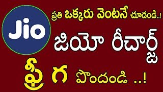 Jio free recharge Rs 399 trick latest 2019 || జియో