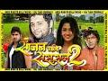 Download Saajan Chale Sasural 2 | Rishi Anand | Chunkey Pandey | Arya Babbar | Hemant Pandey | Sonal Monteiro MP3,3GP,MP4