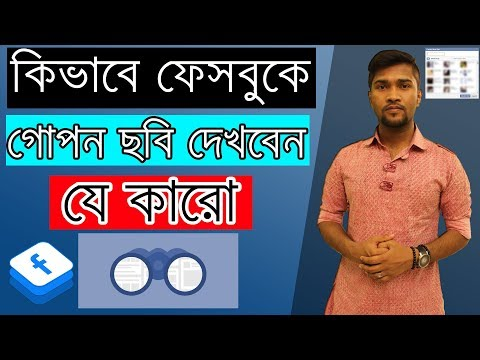How to See Hidden Photos of any Facebook User [ New Trick ] Bangla