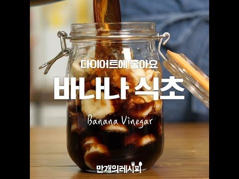 Banana Vinegar