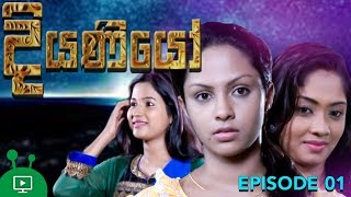 දියණියෝ | Diyaniyo | Episode 1 | New Teledrama | Shalani Tharaka | Paboda Sandeepani