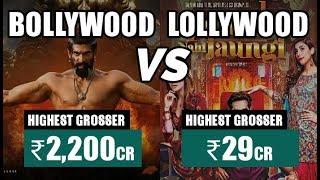 BOLLYWOOD Vs LOLLYWOOD | INDIAN FILM INDUSTRY Vs PAKISTANI FILM INDUSTRY | 2018 I