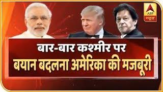 बार-बार कश्मीर पर अपना बयान क्यों बदल रहा है अमेरिका ? देखिए ये रिपोर्ट   ABP News Hindi